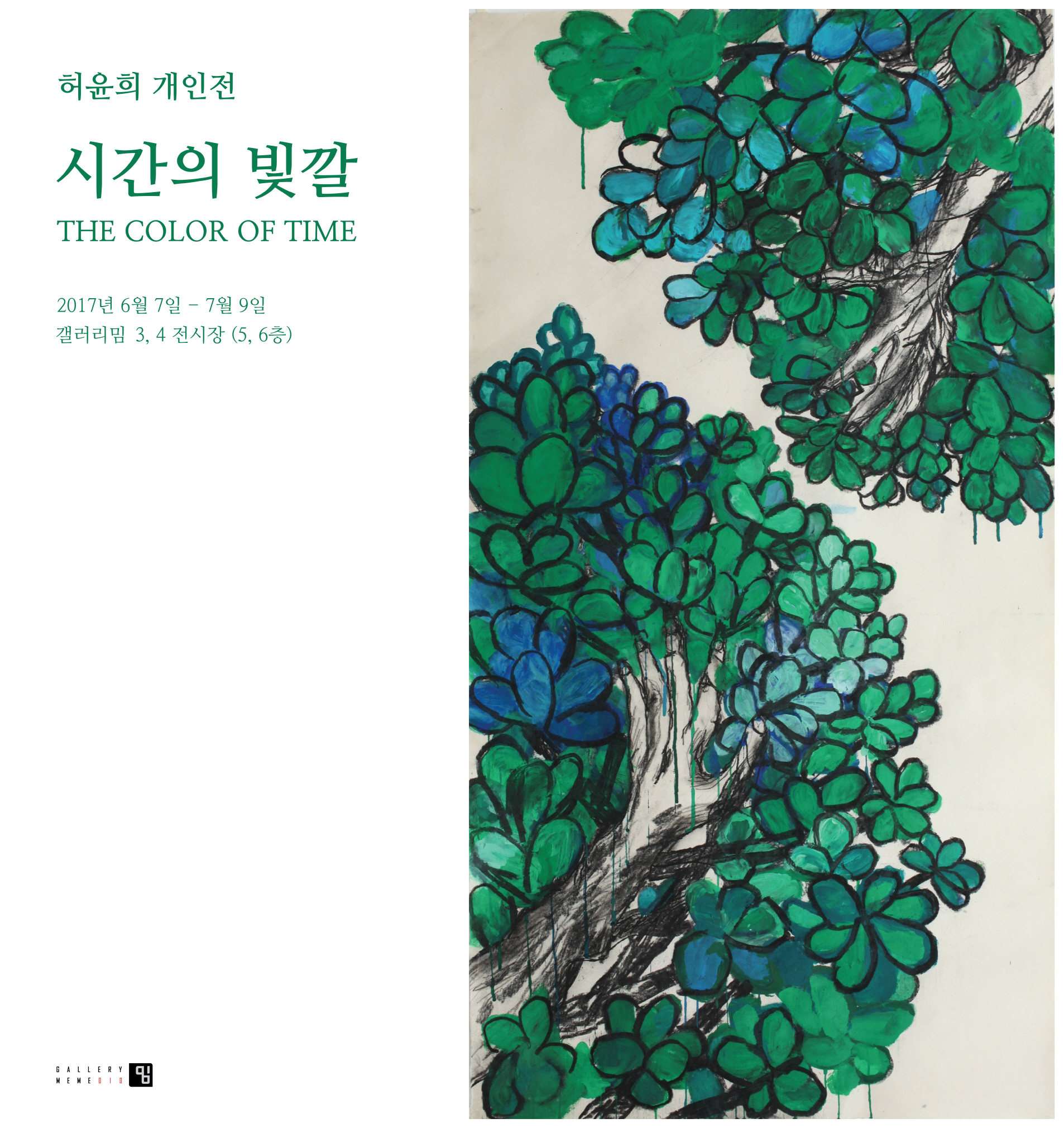The Color of Time 시간의 빛깔