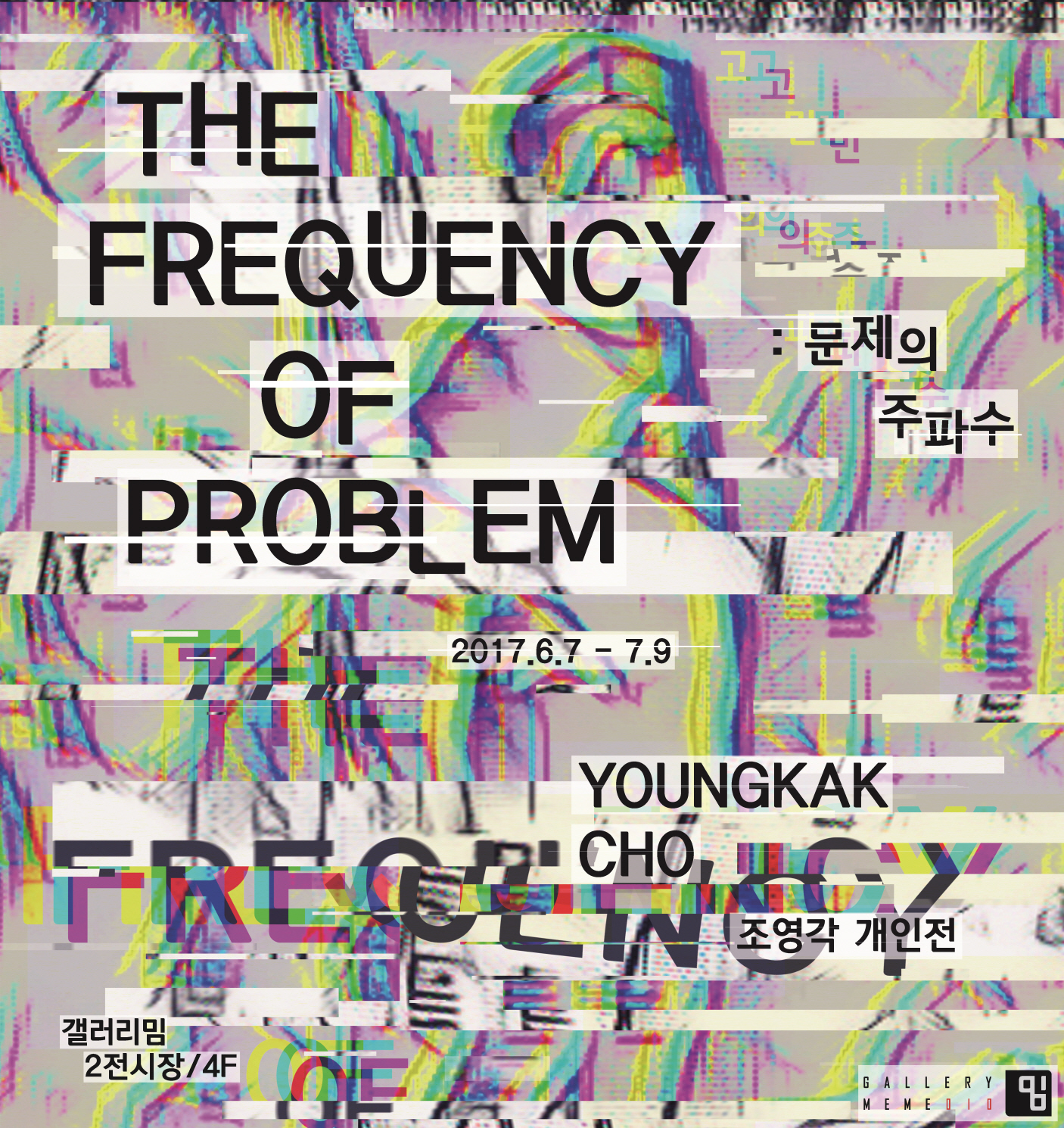 The Frequency of Problem 문제의 주파수