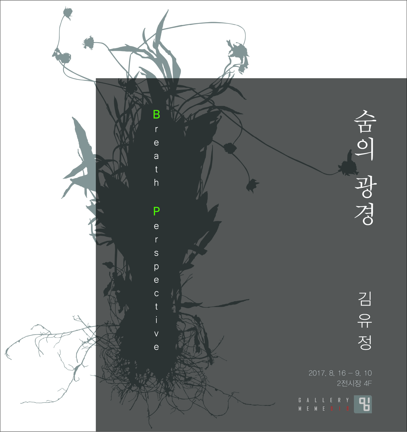 숨의 광경 Breath Perspective