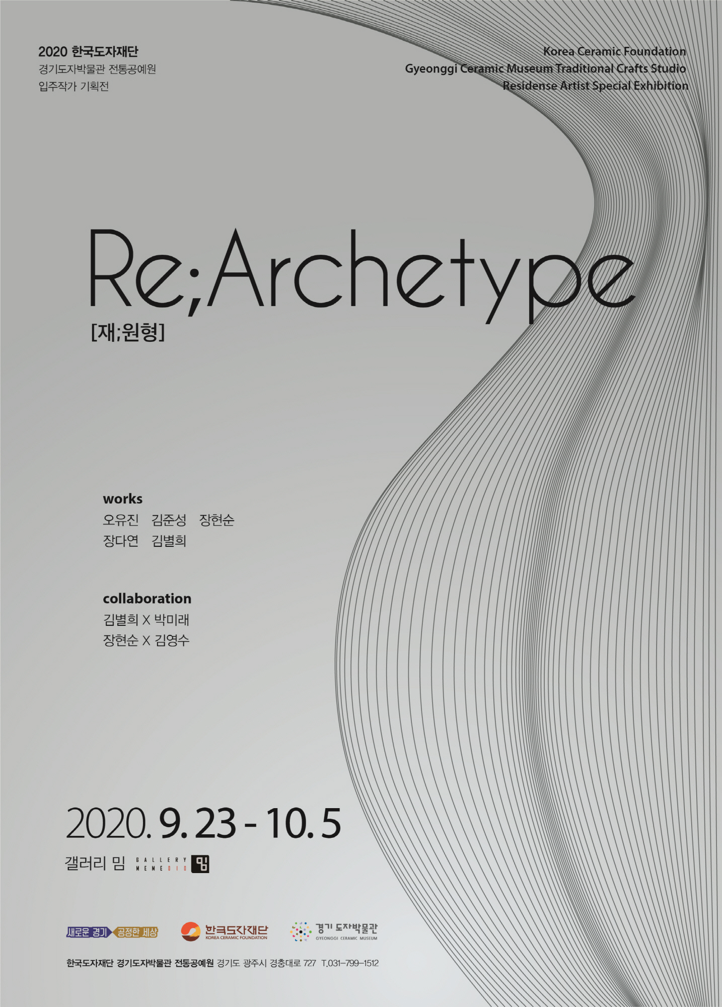 Re:Archetype